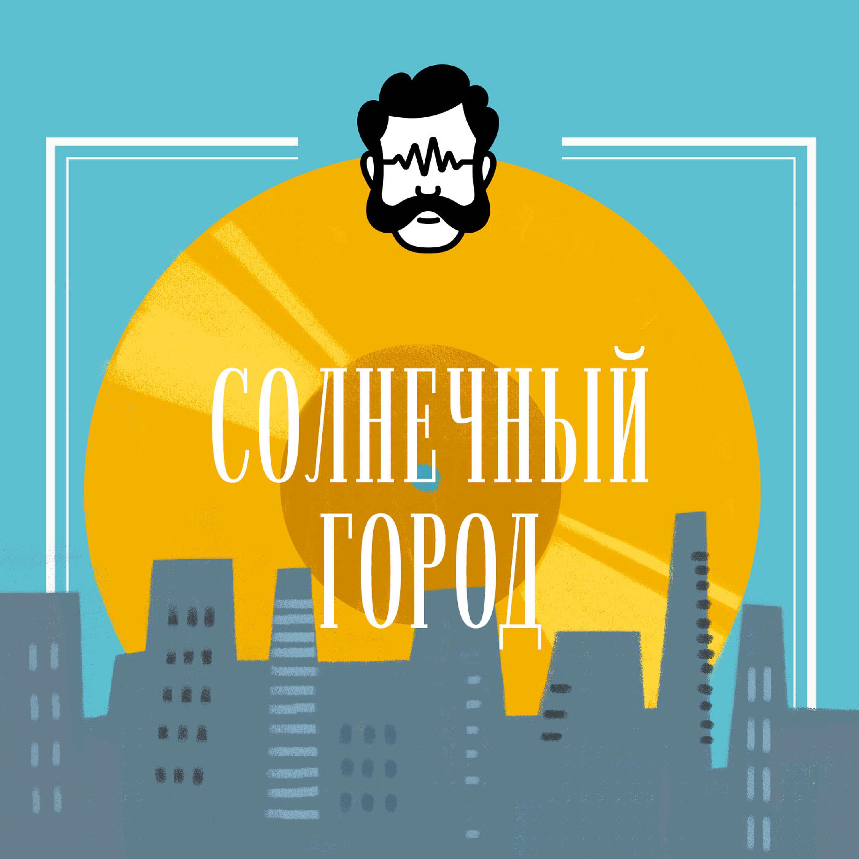 Солнечный город 15 + гость Goddeem
