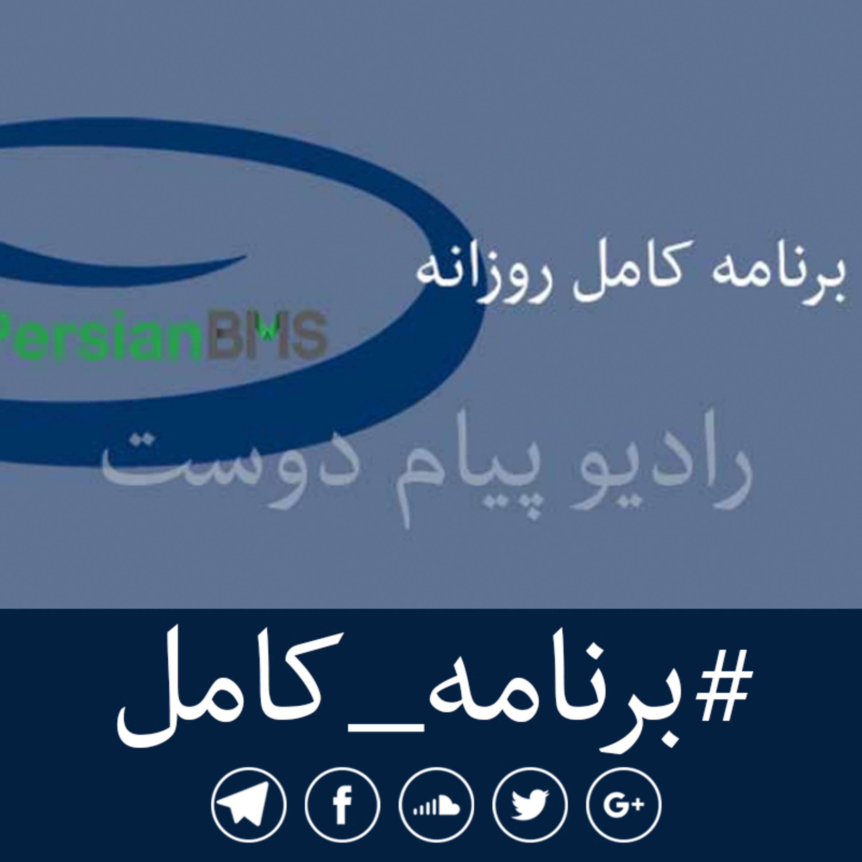 پادکست روزانه رادیو پیام دوست ۷ اردیبهشت ۱۴۰۰