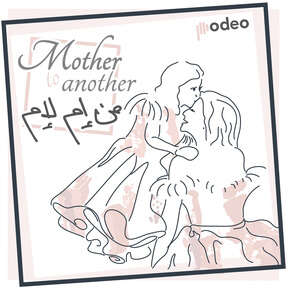 Mother to Another | من إم لإم