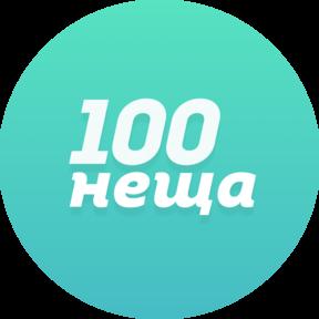 100 Неща