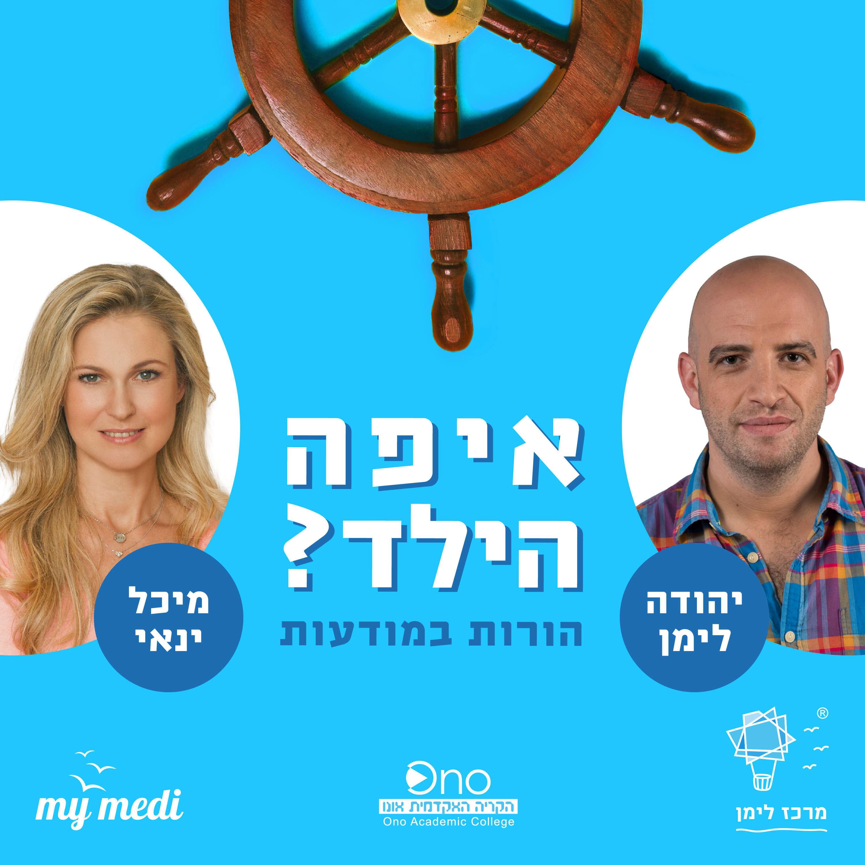 איפה הילד - יהודה לימן & מיכל ינאי